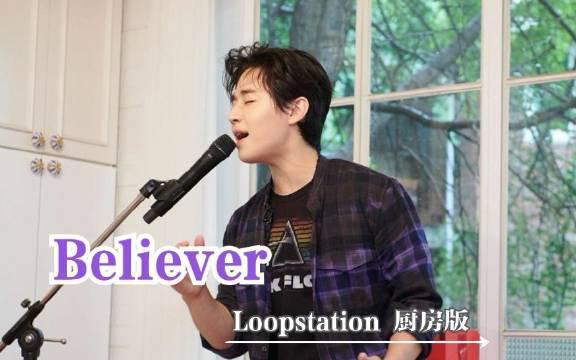 Henry刘宪华家庭厨房版《Believer》loopstation