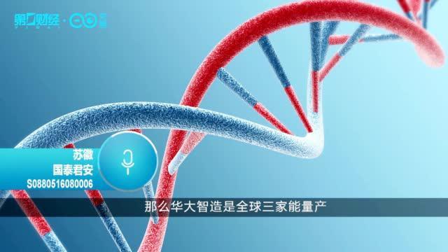 """基因测序设备第一股来了!华大智造投资""""钱景""""究竟如何?"""