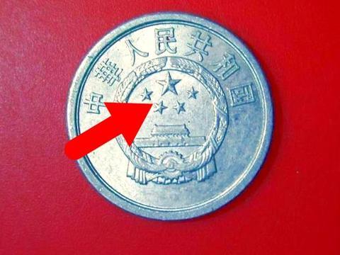 硬分币中的天王5分,单枚涨了280000倍,别当成普通的丢掉!