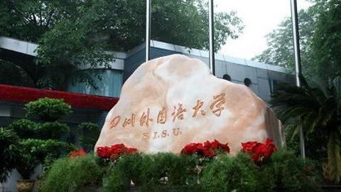 重庆市内知名高校,四川外国语大学和重庆医科大学