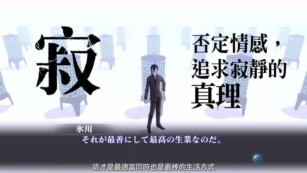 《真·女神转生3 高清版》第2波宣传影片释出……