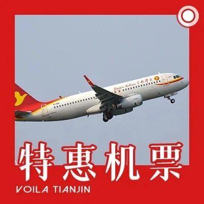 太合适了!这些人买天津航空机票能!打!折!