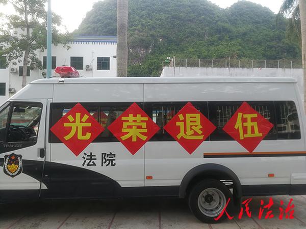 广西凭祥法院法警大队专车欢送退伍军人