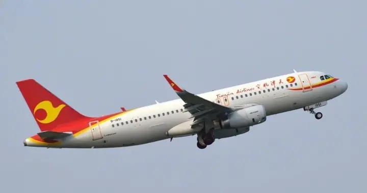 白菜价!天津航空推出学生机票专享优惠!还有超多机票特惠ing