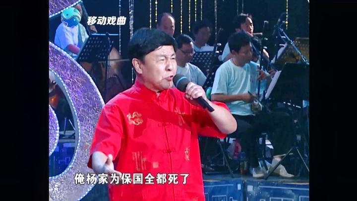 豫剧 曹丽梅、郭海祥《辕门斩子》选段:不提起过往事