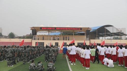 淄博师专附属中学 淄博外国语实验学校举行军训动员大会