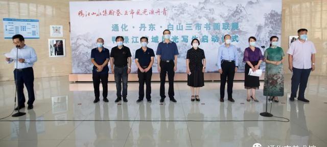 通化丹东白山三市书画联展 鸭绿江流域风光写生启动仪式