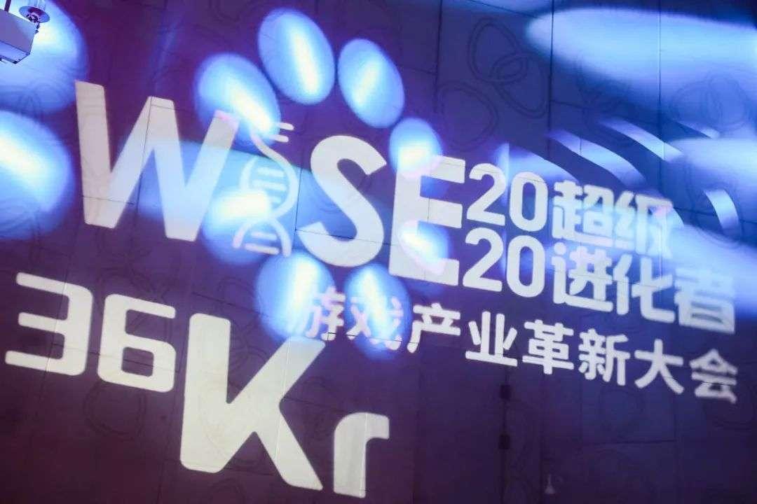 WISE2020游戏产业革新大会,来看看技术与渠道的未来之路