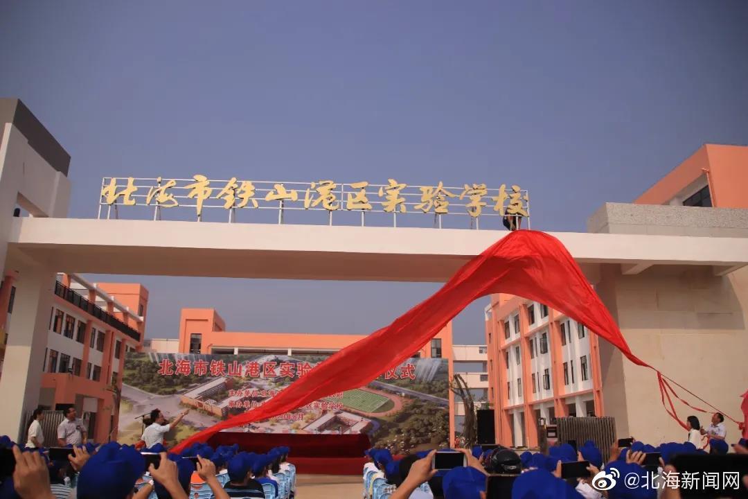 铁山港区实验学校揭牌开学,首批312名初一新生入学