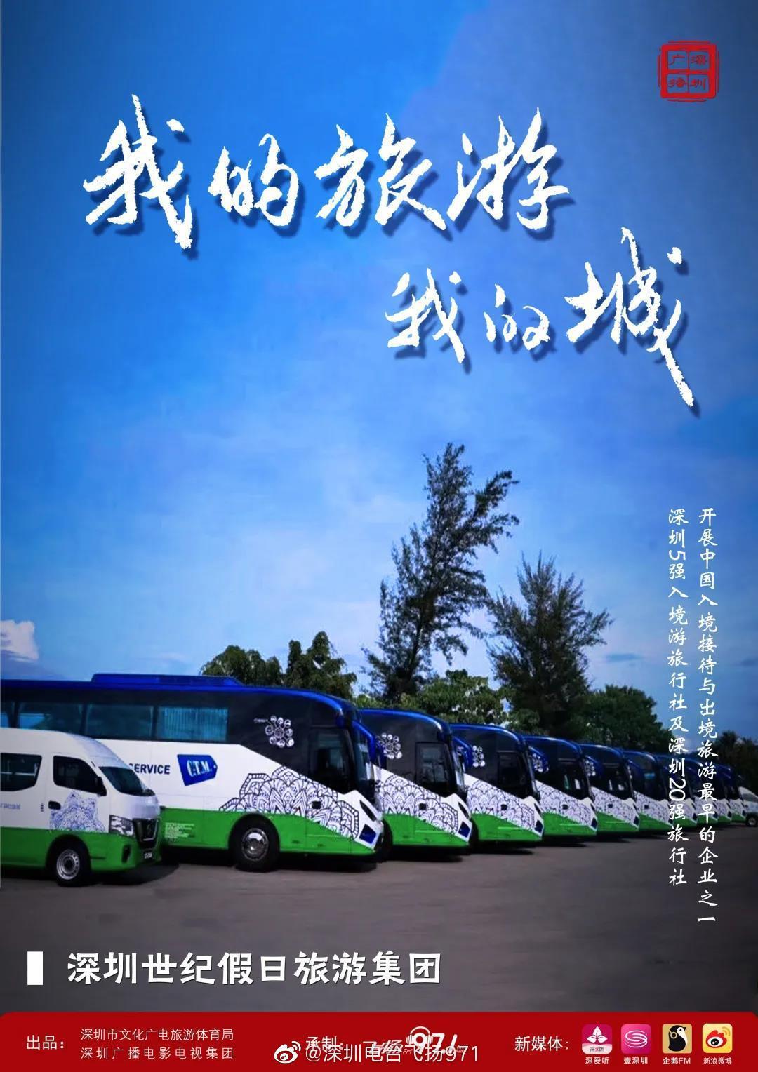 我的旅游我的城市:深圳世纪木里旅游集团——面临困境…