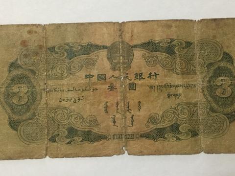 买主在古玩市场上花3000元回收一张旧版币,同行:不值得!