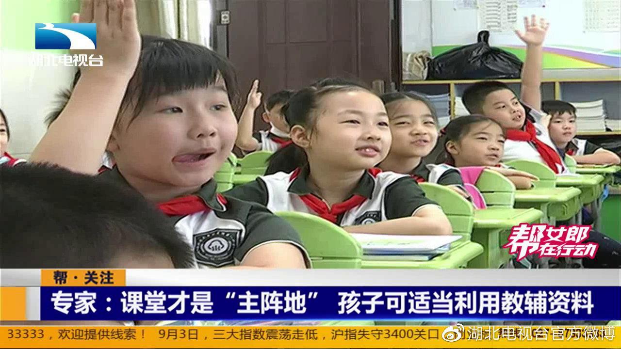 开学伊始中小学教辅书热销,教育专家表示:课堂才是学习主阵地
