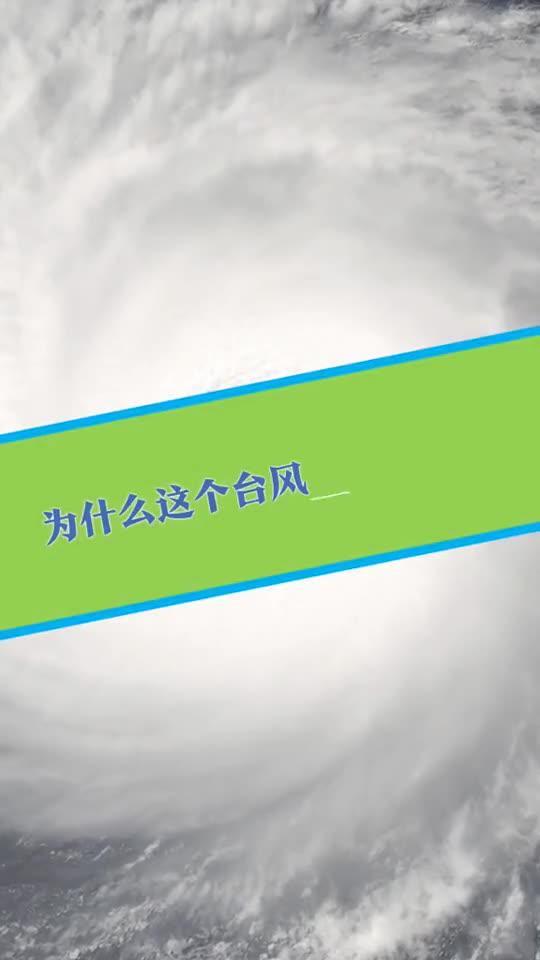 这个台风为啥叫黑格比?