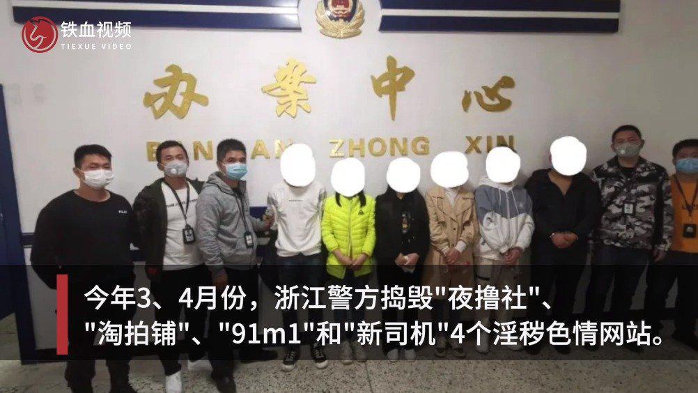 """警方捣毁4个淫秽色情网站:9名""""福利姬""""被刑拘"""