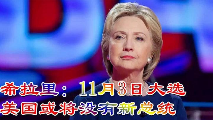 希拉里发出警告:11月3日大选,美国或将没有新总统