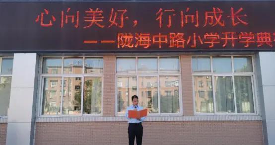 陇海中路小学:开学季,心向美好,行向成长