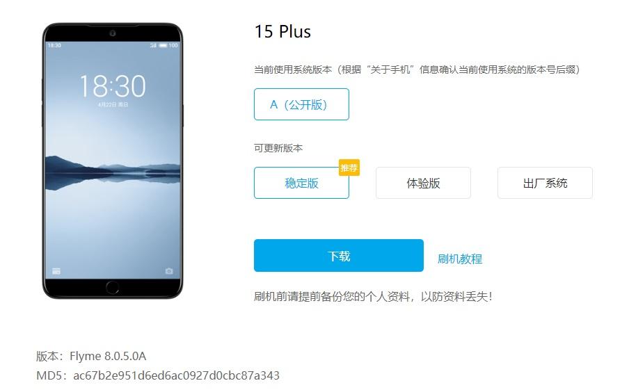 安卓 7.0,魅族 15 Plus 喜迎 Flyme 8 稳定版更新