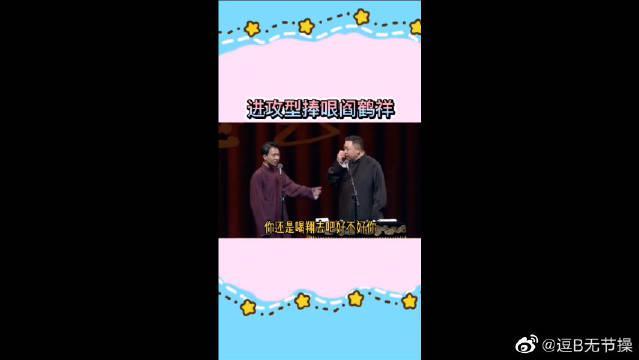 大林:文人、骚客,阎鹤祥:你这个年纪,前列腺不应该有什么……
