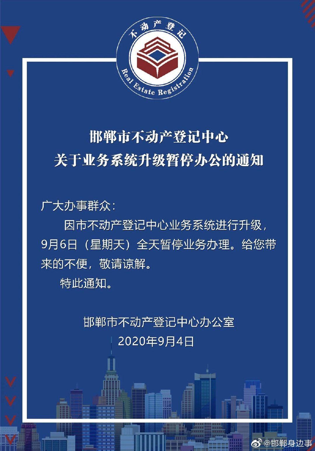邯郸市房地产登记中心暂