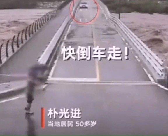 正能量!韩国江原道一座大桥遭泛滥的河水冲垮,危险时刻……