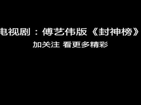 姜子牙与袁洪隔空斗法,不料人家会超视距攻击,结果大败