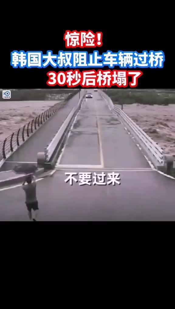 受台风过境影响,韩国江原道连夜暴雨致河水上涨……
