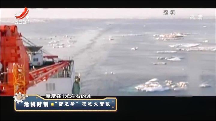 """""""雪龙号""""极地营救,却被浮冰难住,船上的人情绪崩溃 经典传奇"""