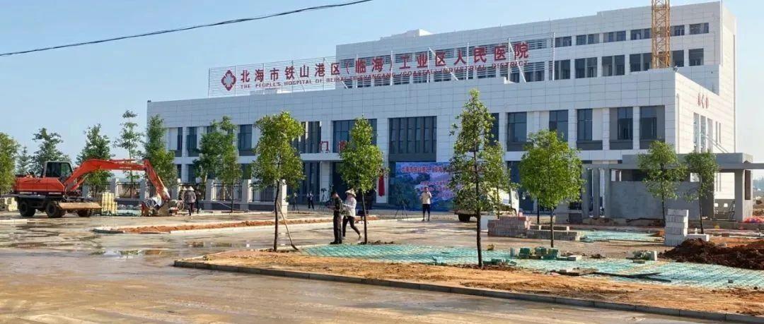 铁山港区(临海)工业区人民医院揭牌成立!开工建设仅一年