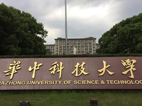 华中科技大学的前生今世:一度让武汉大学很没颜面