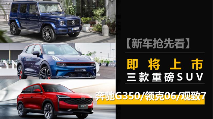 《【杏耀平台代理注册】【新车抢先看】9月份即将上市的三款重磅SUV 每一款都值得期待》