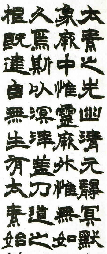 晚清书法家赵之谦画风改变对当代创作的启示