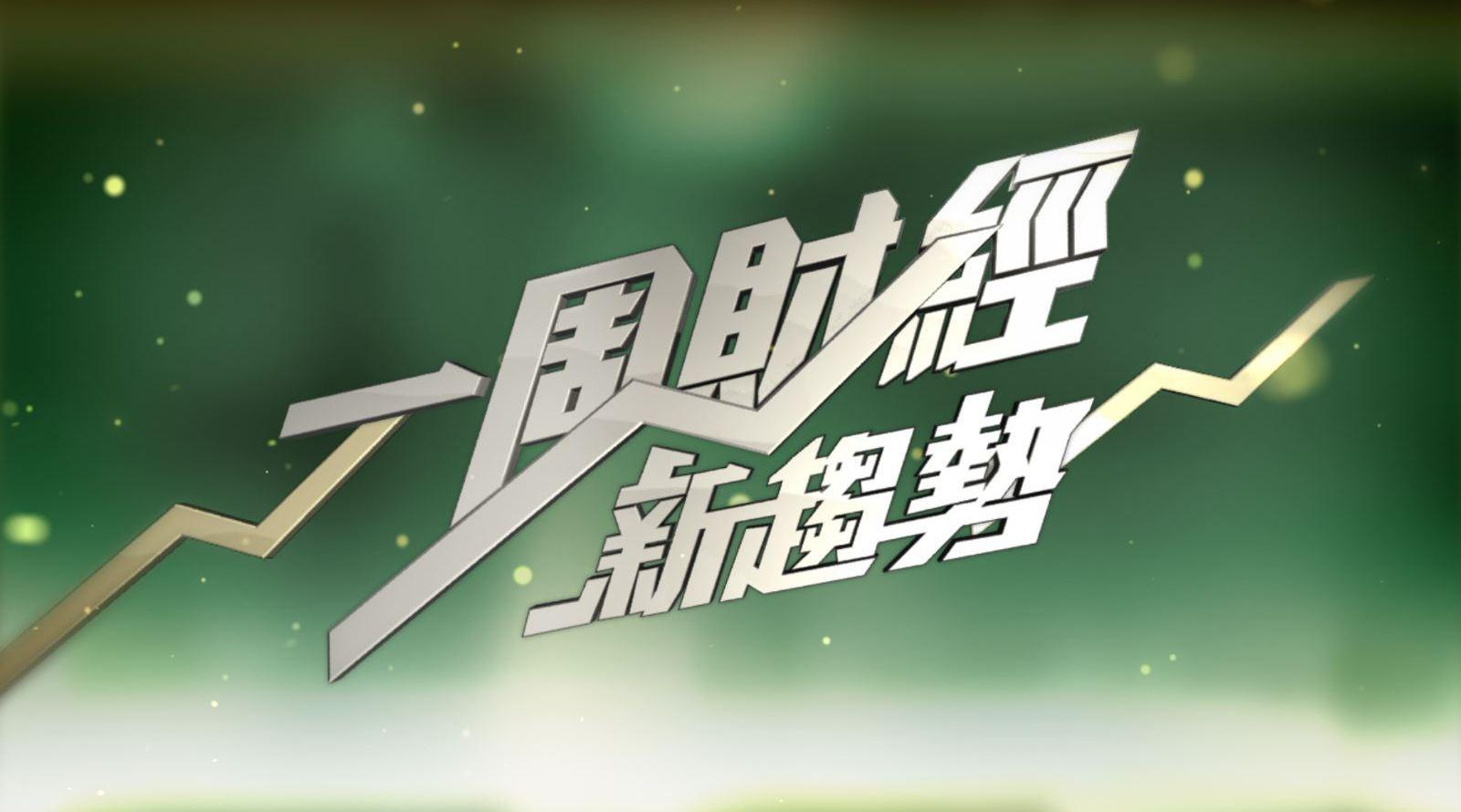 《周末财经要闻解读》20200906战舰晚评视频
