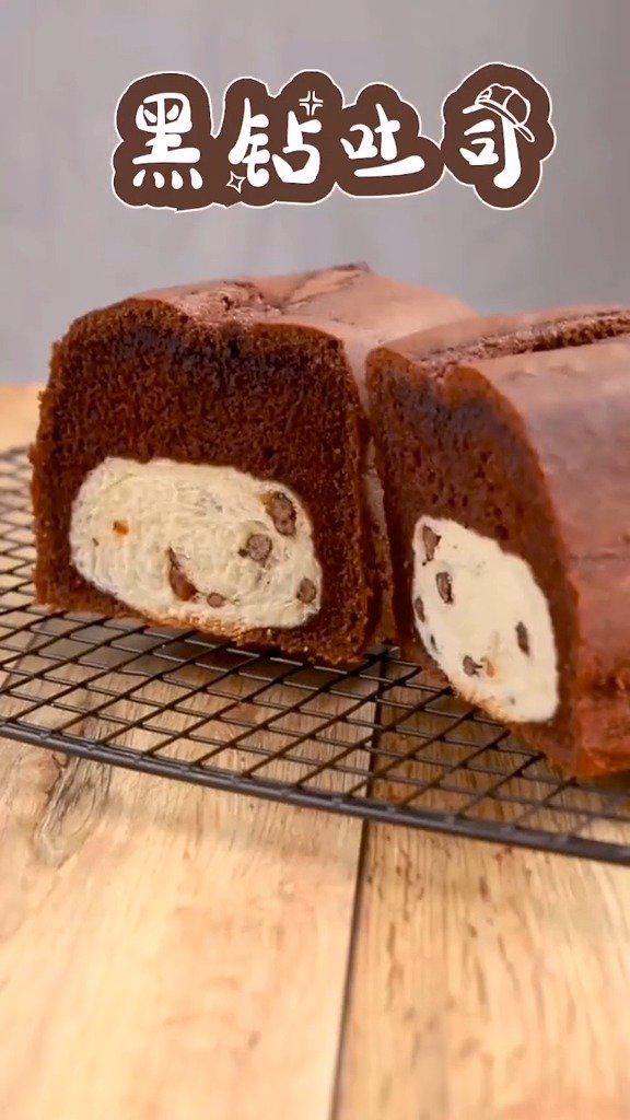 私房爆款黑钻土司,面包和蛋糕的结合,双重诱惑口感丰富