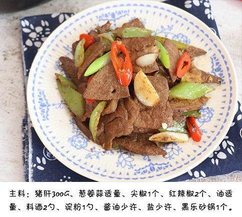 爆炒猪肝是我非常喜欢的一道菜,猪肝中含有丰富的铁质……