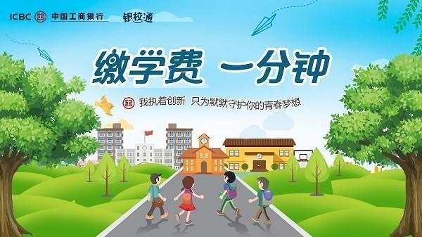 """双赢学季工行咸阳兴平支行""""银小通""""打"""