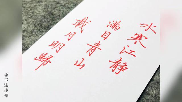 水寒江静,满目青山,载月明归 @微博书法