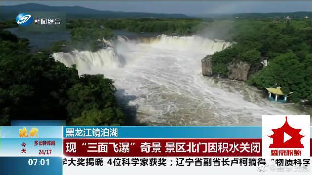 """黑龙江镜泊湖现""""三面飞瀑""""奇景 景区北门因积水关闭"""