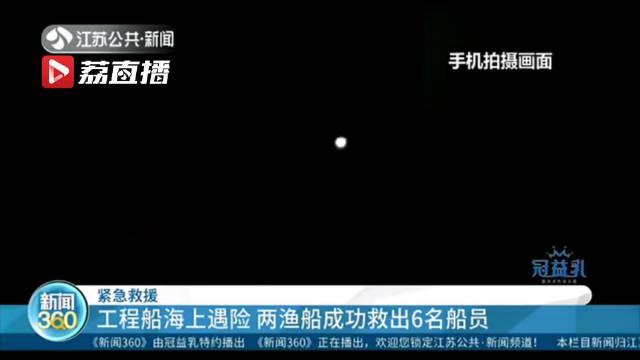 连云港工程船海上遇险 两渔船成功救出6名船员