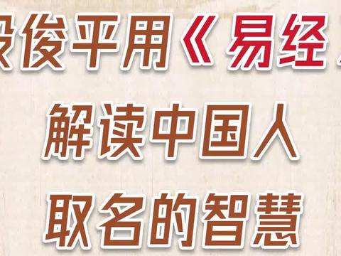 段俊平用《易经》解读中国人取名的智慧