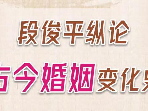 京麓书院 | 段俊平纵论古今婚姻变化史