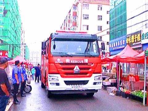 尚志市举行清理生命安全通道防火消防演练