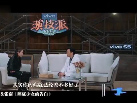 演技派:张南爱上主治医生,含泪表白,不料被张智霖当场拒绝!