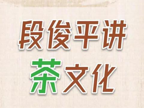 京麓书院 | 段俊平讲茶文化