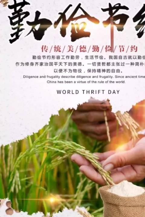甘肃省委网信办关于坚决制止餐饮浪费行为的倡议书