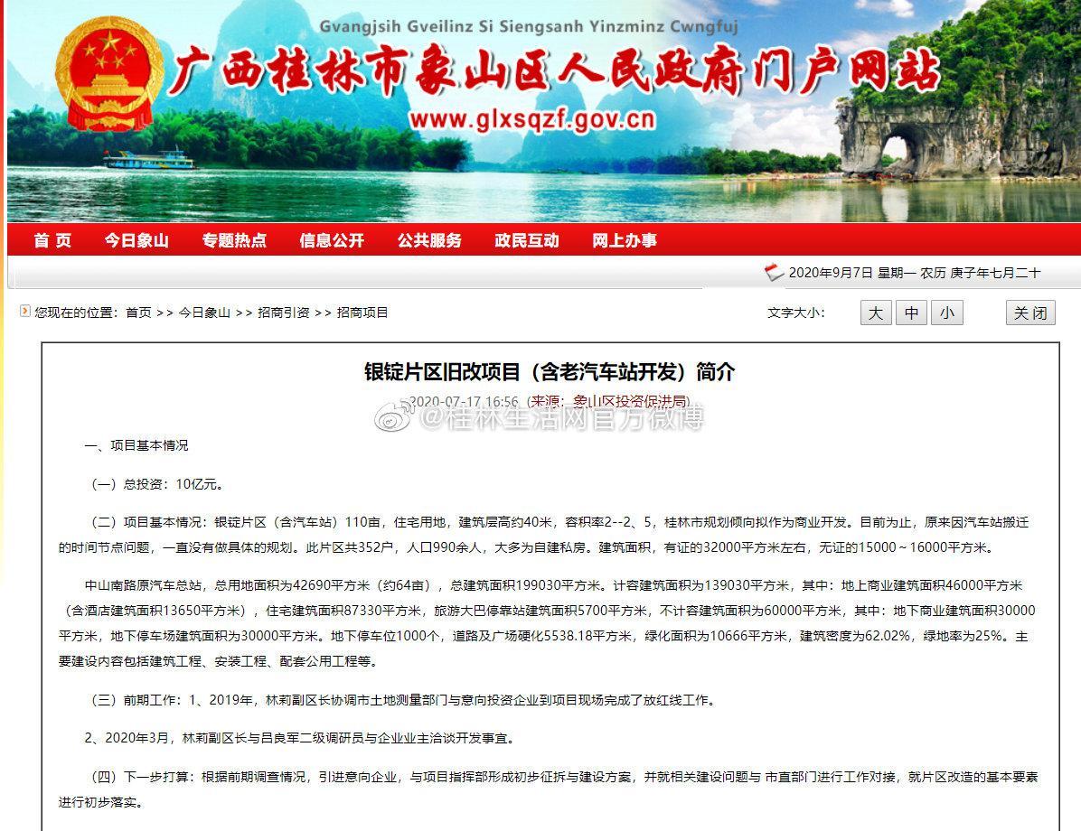 桂林10亿大改造银锭片区