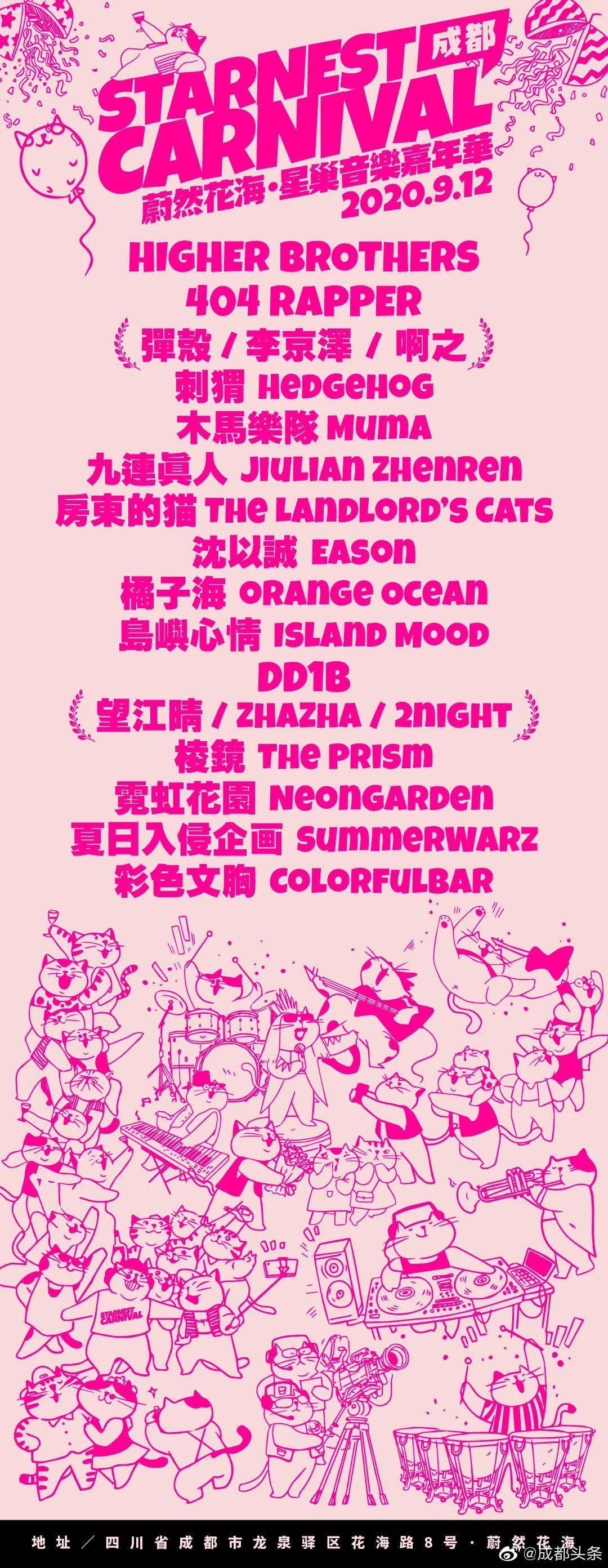 要来啦! 9月成都唯一大型音乐现场—蔚然花海·星巢音乐嘉年华……