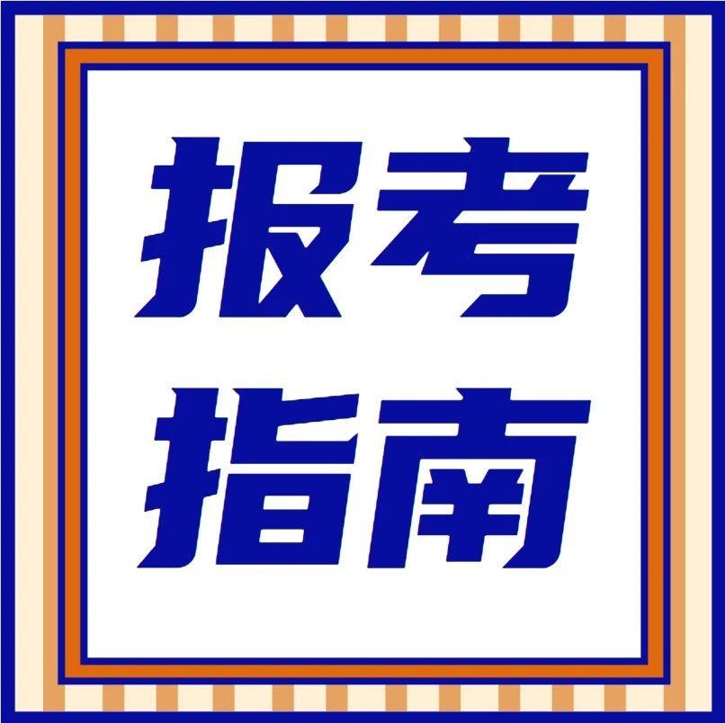 9月10日起报名、可申请免试!报考成人高考的云南考生速看