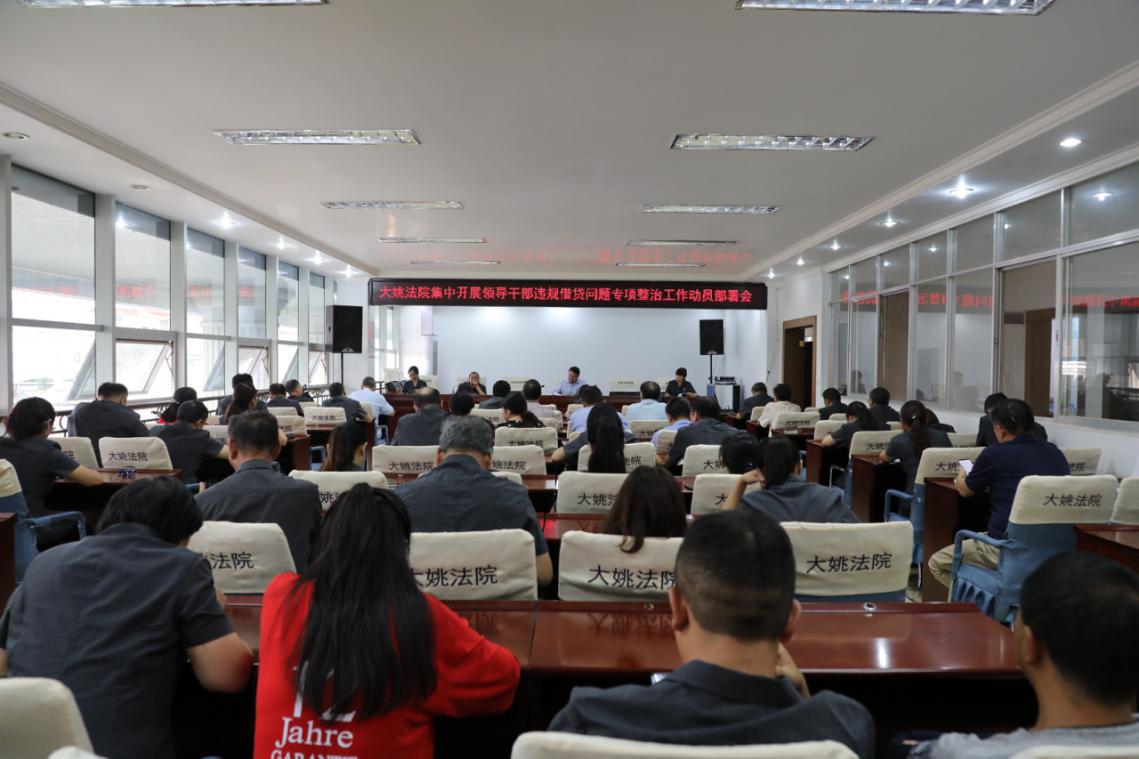 云南大姚县人民法院开展领导干部违规借贷问题专项整治工作动员部署会