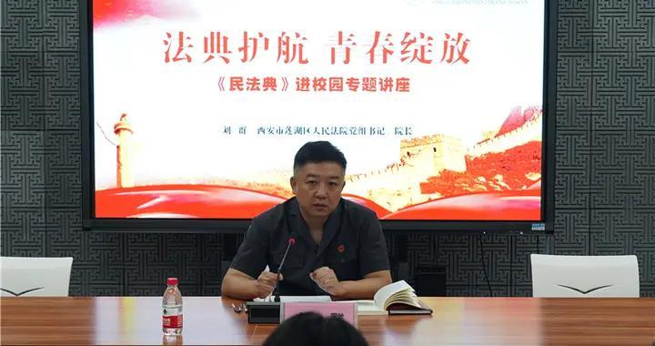 西安莲湖法院刘群院长深入学校宣讲《民法典》