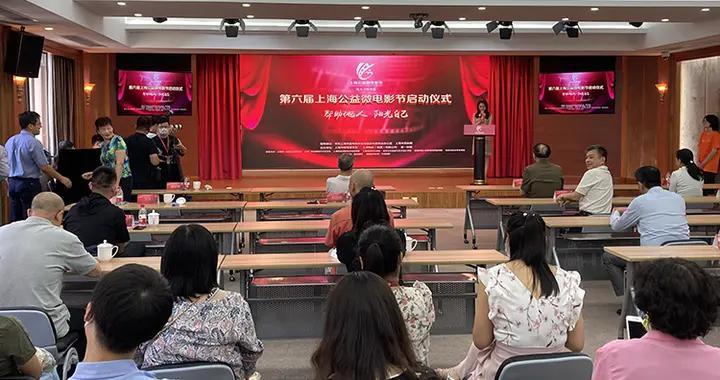 弘扬奋斗精神 传递公益正能量——第六届上海公益微电影节正式启动